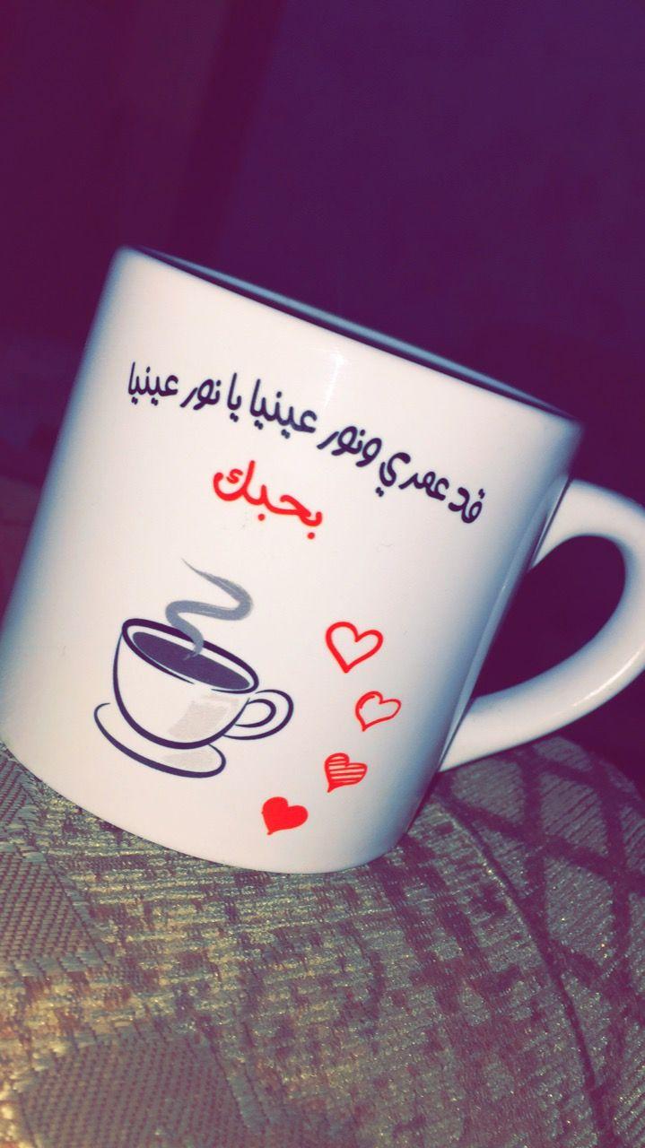 Coffee Mug Arabicsongs قهوة فناجيين فنجان عبارة اقتباس اغاني Mugs Instagram Instagram Photo