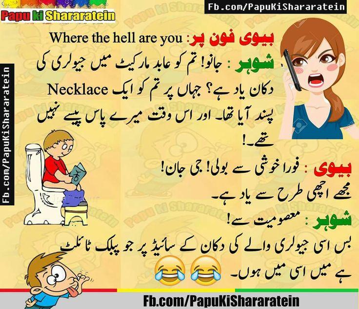 Husband Wife Jokes In Urdu Mian Bivi Urdu Lateefay: 17 Best Images About JOKES (HUSBAND / WIFE) On Pinterest