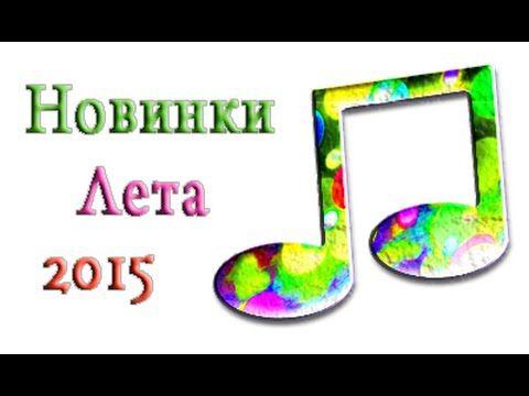 Танцевальная музыка 2015 года новинки лета