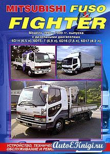 Mitsubishi Fuso Fighter 1990-1999 годов выпуска. Устройство, техническое обслуживание и ремонт