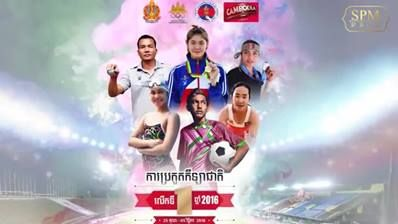 The First National Games of Cambodia October 25th-November 5th, 2016 at Olympic Stadium