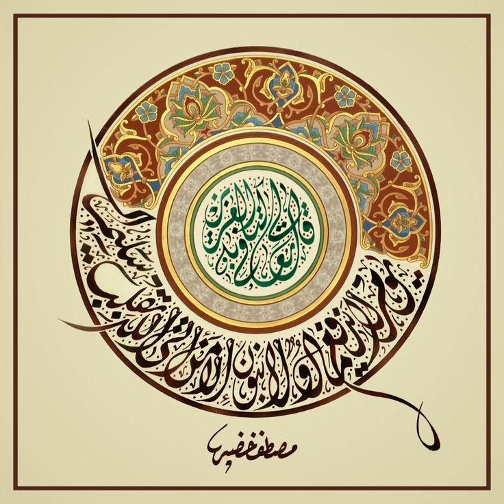 روائع الخط العربي - Recherche Google