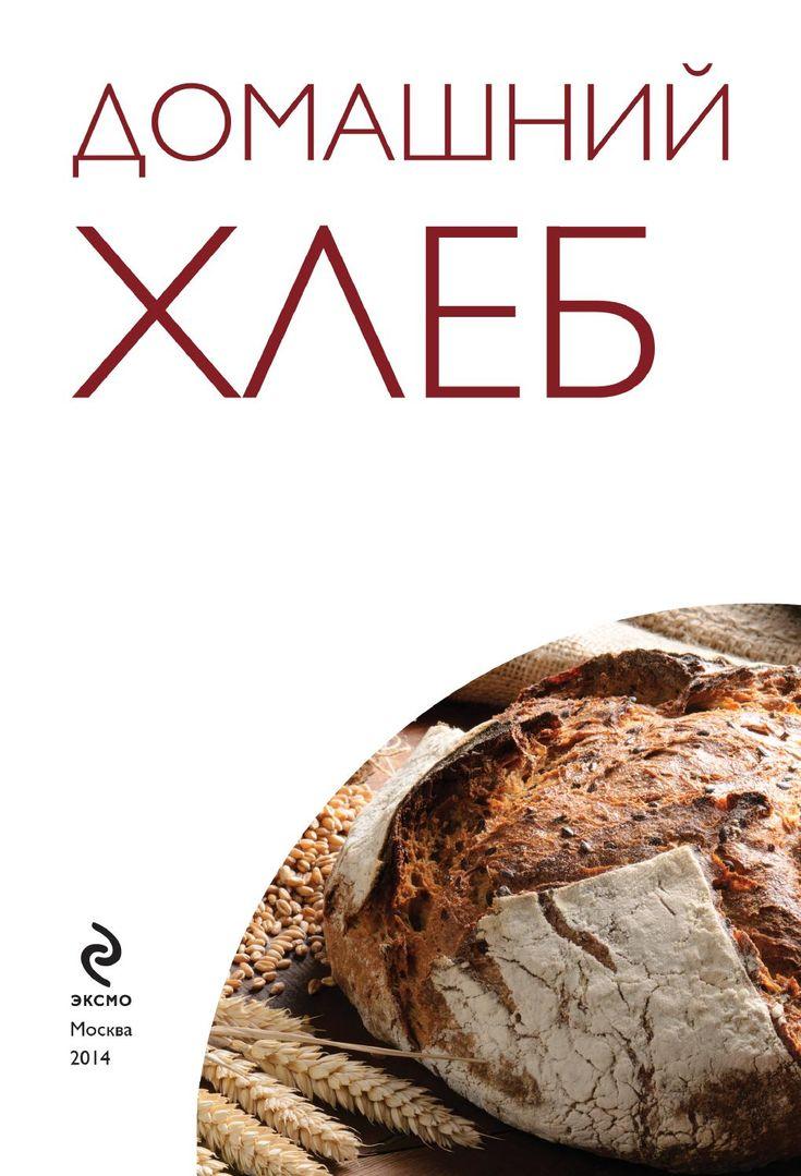 50 рецептов. Домашний хлеб by Eksmo Eksmo - issuu
