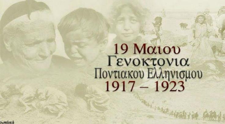 Αφιέρωμα: 19 Μαΐου, Ημέρα Μνήμης για τη Γενοκτονία του Ποντιακού Ελληνισμού. #pontos #afieroma #genoktonia #webmusicradio #sansimera