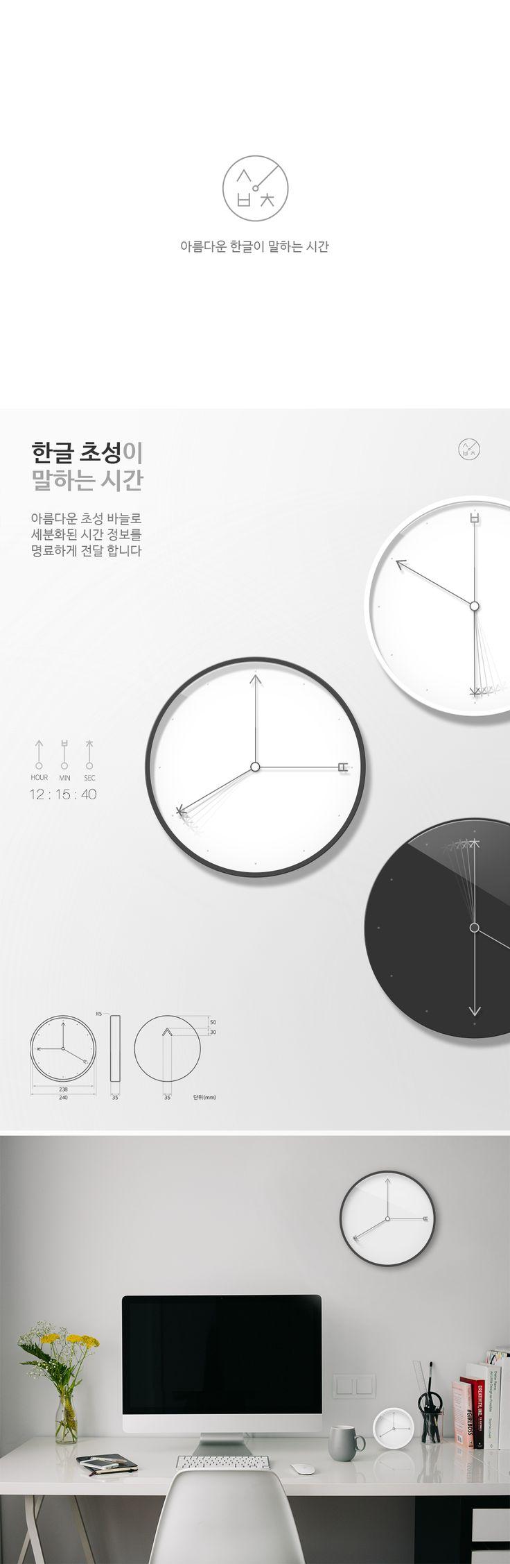 한글 디자인. 초성을 활용한 시계제안