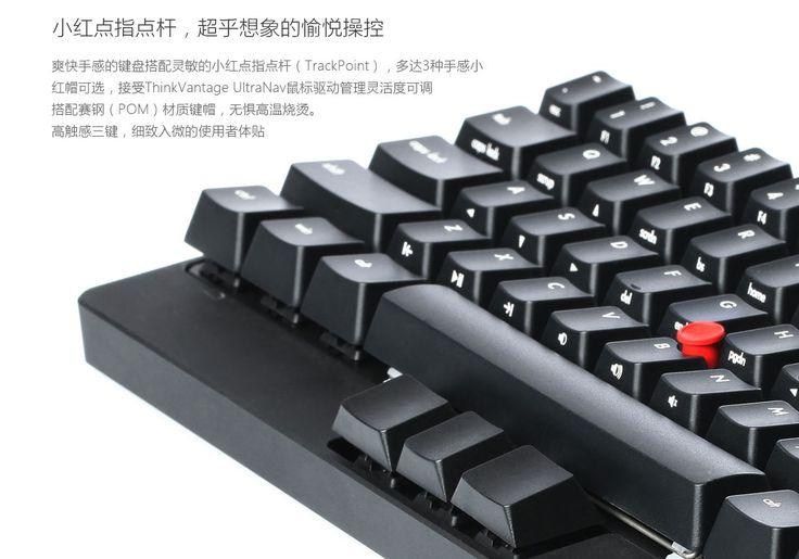 ThinkPad小红点手工机械键盘黑色-选件-Think商城