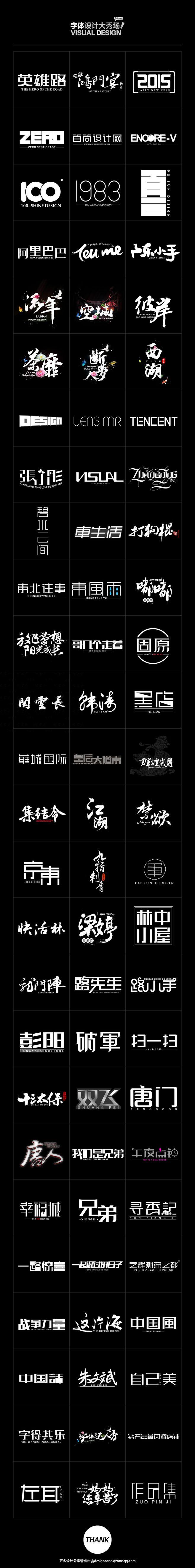 www.ziticq.com 字体传奇网...