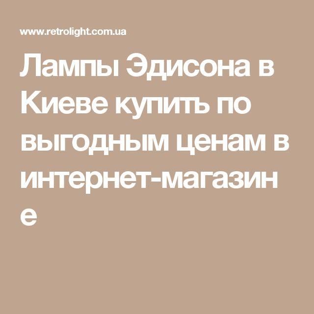 Лампы Эдисона в Киеве купить по выгодным ценам в интернет-магазине