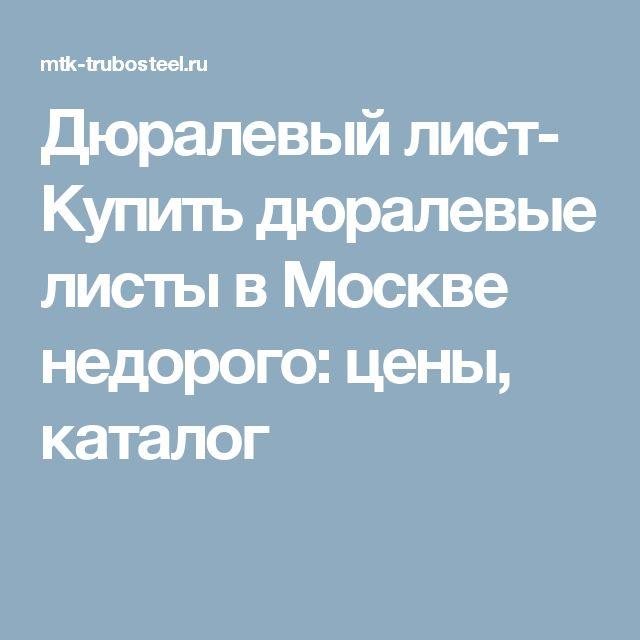 Дюралевый лист- Купить дюралевые листы в Москве недорого: цены, каталог