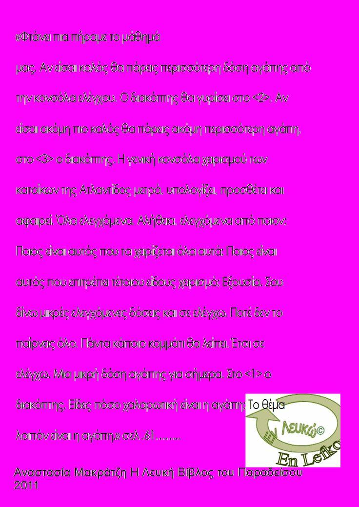 απόσπασμα από τη Λευκή Βίβλο του Παραδείσου Μακράτζη 2011 money