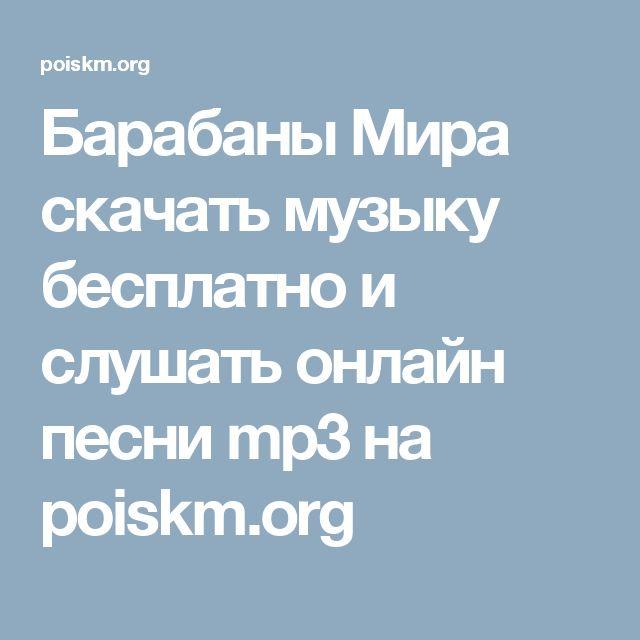 Барабаны Мира скачать музыку бесплатно и слушать онлайн песни mp3 на poiskm.org