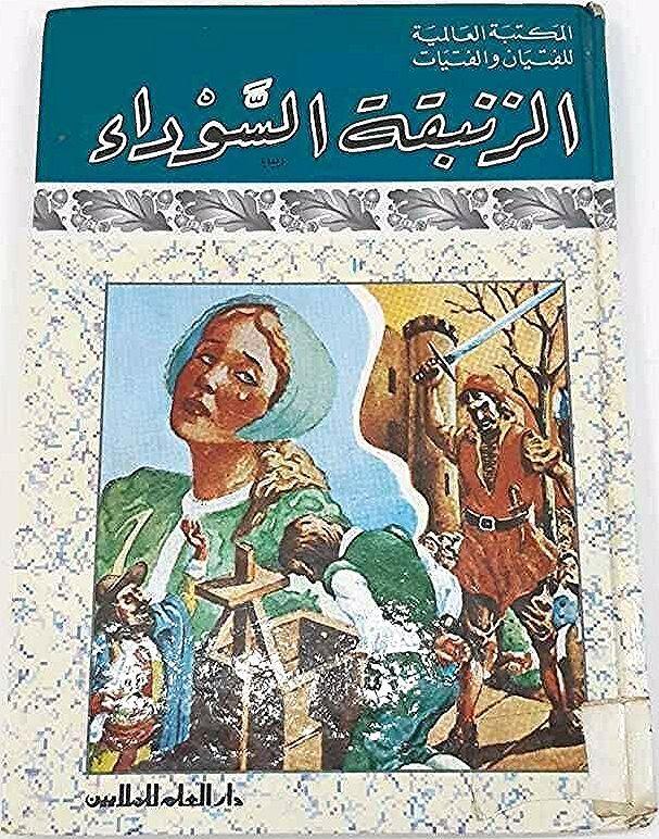 Black Tulip Novel In Arabic Alexandre Dumas رواية الزنبقة الس Black Tulips Book Cover Baseball Cards