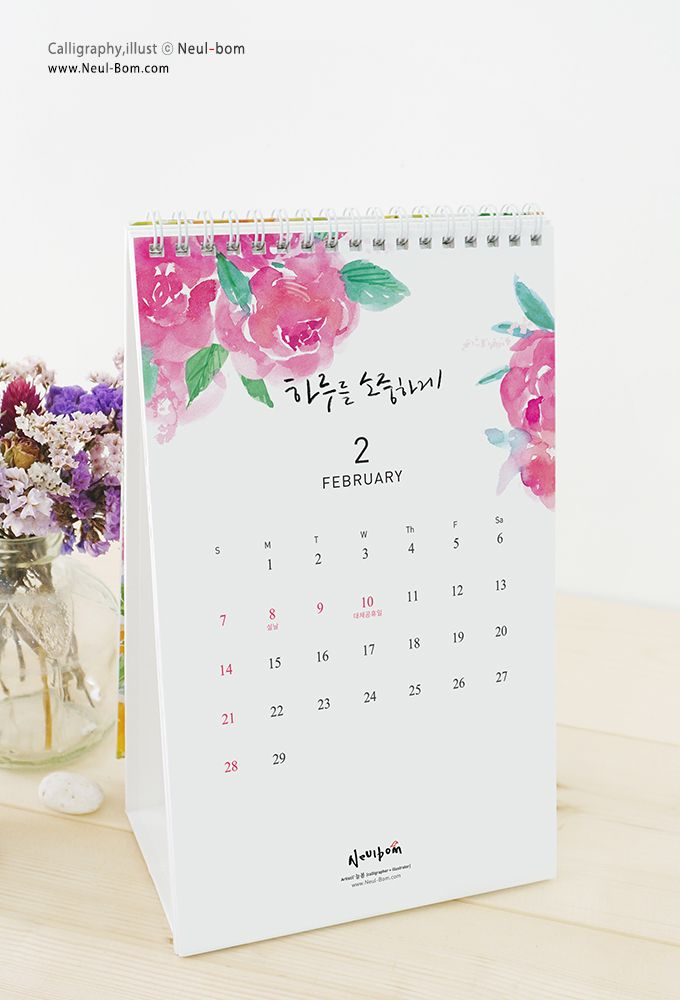 artist 늘봄 2016 CALENDAR (calligraphy + illust + design by 늘봄) 150 x 260mm