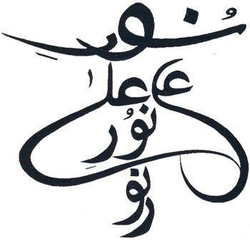 """Calligraphie d'une partie d'un verset coranique, """"Nour 'ala nour"""" (Lumière sur lumière), dans l'ouvrage Samâ' de Javâd Tehrâniân."""