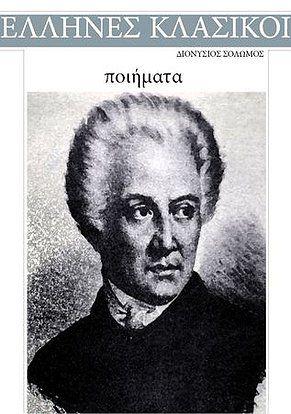 Το ποιητικό έργο του Διονυσίου Σολωμού αναγνωρίστηκε τόσο εν τη ζωή του ποιητή αλλά και μετά το θάνατό του, με το έργο του μαθητή του Ιάκωβου Πολυλά. Τα ποιήματά του συνδυάζουν εποικοδομητικά τον κλασικό με το ρομαντικό τόνο, εξιδανικεύουν τις μορφές που εξυμνούν και μένουν πιστά στη διάθεση για μορφική τελειότητα του δημιουργού τους. Μία σπάνια ποιητική φυσιογνωμία, ο ποιητής τους, αφιέρωσε τη ζωή του ολοκληρωτικά στην τέχνη του.