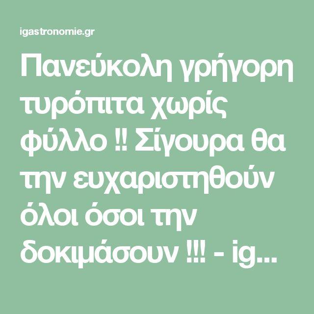 Πανεύκολη γρήγορη τυρόπιτα χωρίς φύλλο !! Σίγουρα θα την ευχαριστηθούν όλοι όσοι την δοκιμάσουν !!! - igastronomie.gr