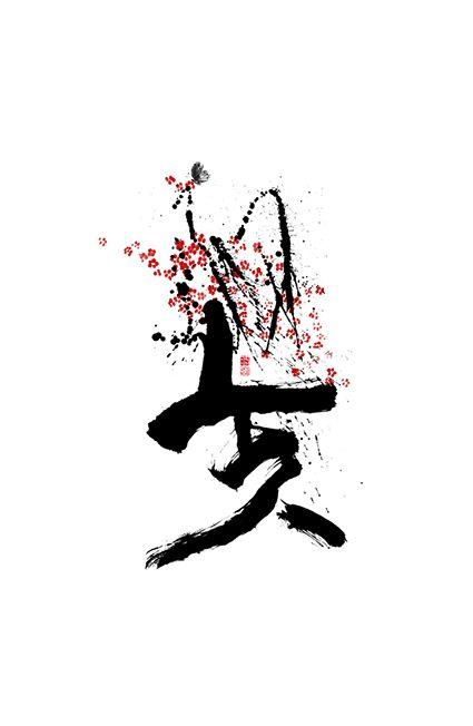 calligraphy_꽃