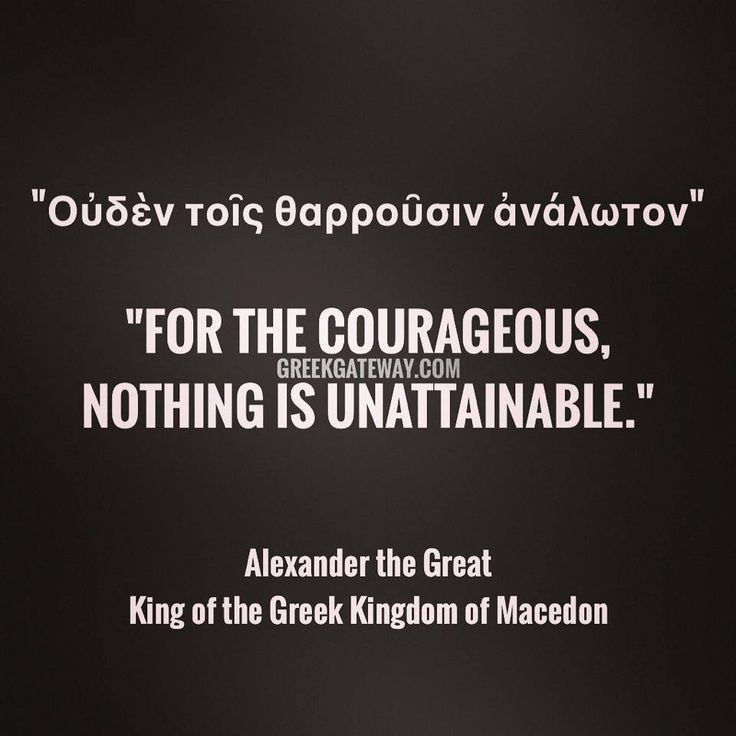 alexander the great quotes greek
