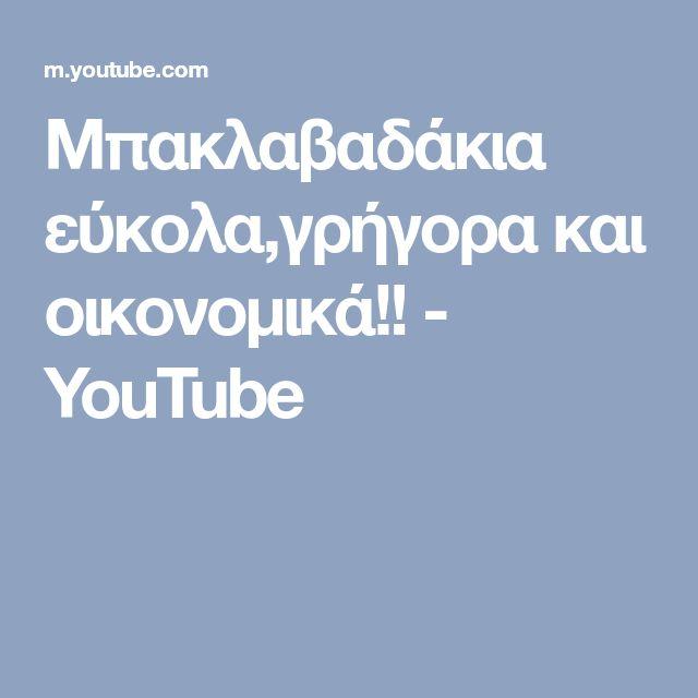Μπακλαβαδάκια εύκολα,γρήγορα και οικονομικά!! - YouTube