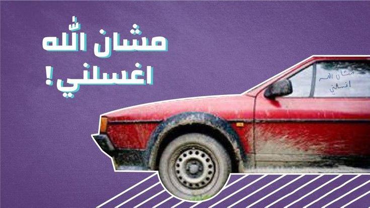 من شان الله اغسلني Toy Car Car
