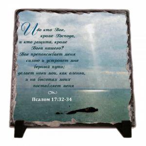 Ибо кто Бог, кроме Господа, и кто защита, кроме Бога нашего? Псалом 17:32-34. Ибо кто Бог, кроме Господа, и кто защита, кроме Бога нашего? Бог препоясывает меня силою и устрояет мне верный путь; делает ноги мои, как оленьи, и на высотах моих поставляет меня Псалом 17:32-34 Пожалуйста, свяжитесь с нами, если вы хотите заказать…