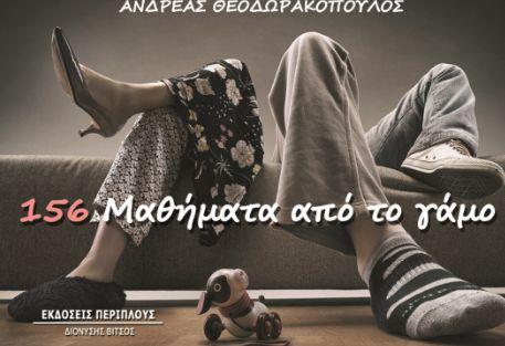 «156 μαθήματα από το γάμο» του Ανδρέα Θεοδωρακόπουλου- Ένα βιβλίο που αποκαλύπτει τα μυστικά του έγγαμου βίου - http://ipop.gr/themata/vgainw/156-mathimata-apo-gamo-tou-andrea-theodorakopoulou-ena-vivlio-pou-apokalypti-ta-mystika-tou-engamou-viou/
