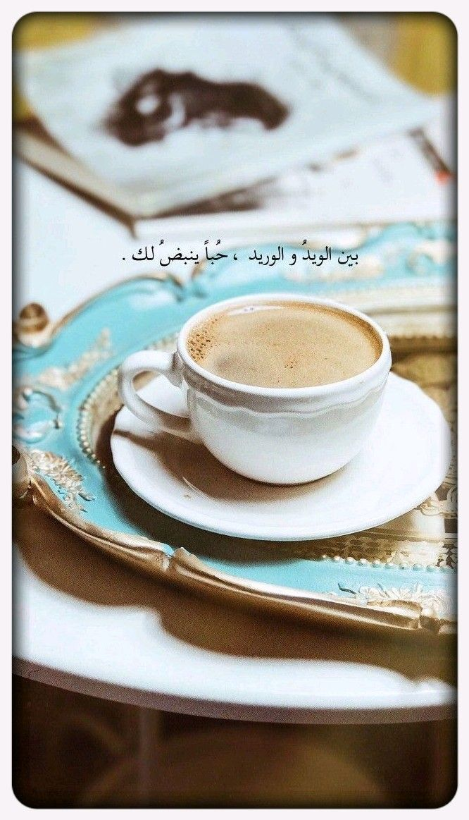 Pin By Sondos M S On نعمة ربي Love Words Positive Notes Tableware