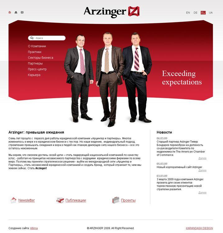"""Клиент: юридическая компания Arzinger Описание: """"Алтима"""" выполняла программирование сайта, а также работы по доработке дизайна. Сайт выполнен с использованием последних технологий веб-разработки."""
