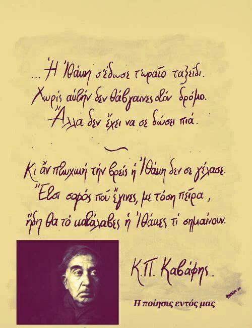 30  Απριλίου 2017  Σαν σήμερα γεννήθηκε και έφυγε από τη ζωή ο μεγάλος Αλεξανδρινός μας ποιητής, Κωνσταντίνος Καβάφης.