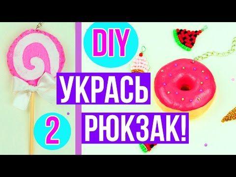 DIY Как круто украсить свой рюкзак 2ч.✎ Снова в школу ✎ На бюджете✎ Back to school  Afinka - YouTube