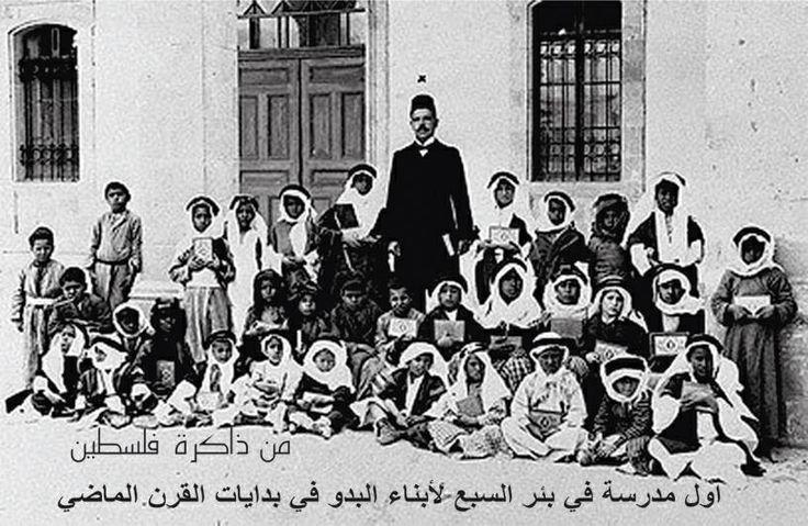 مدرسة للبدو، بئر السبع، فلسطين بداية ١٩٠٠ School for Bedouins, Beersheba (Beer AlSabe'a), Palestine The beginning of 1900 Escuela de beduinos, Beersheba (Beer AlSabe'a), Palestina El comienzo de 1900