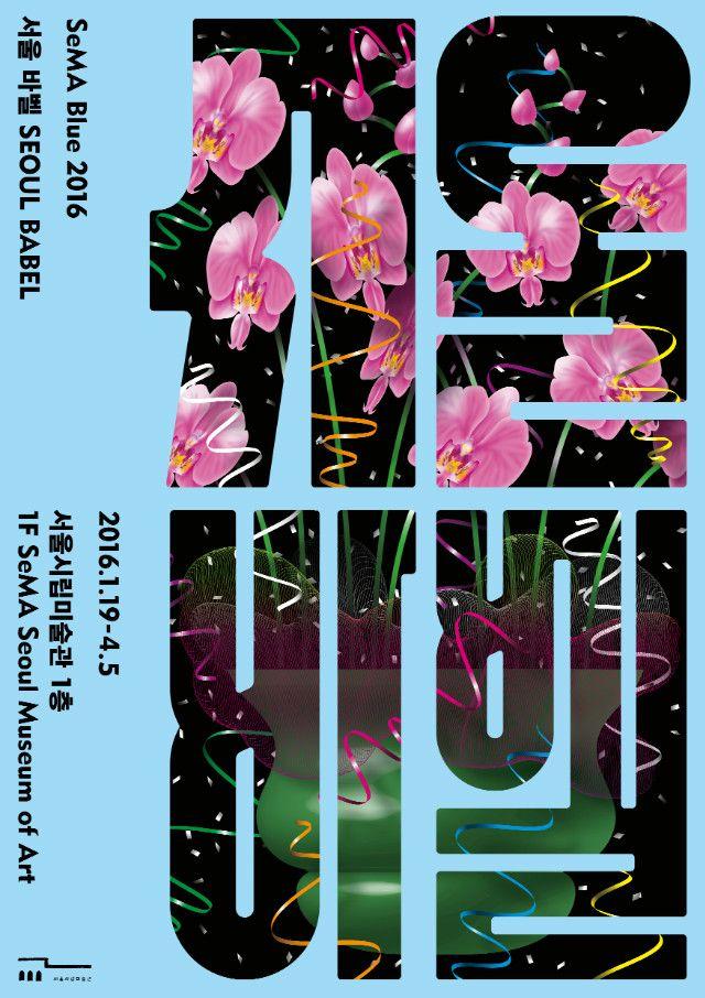2016 SeMA Blue 서울 바벨, an event on ArtRescape