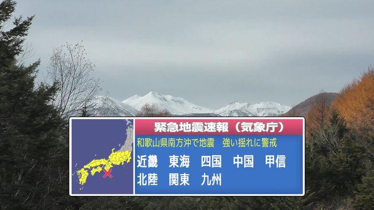 緊急地震速報 (再現シミュレーション) 宝永地震「南海トラフ巨大地震」