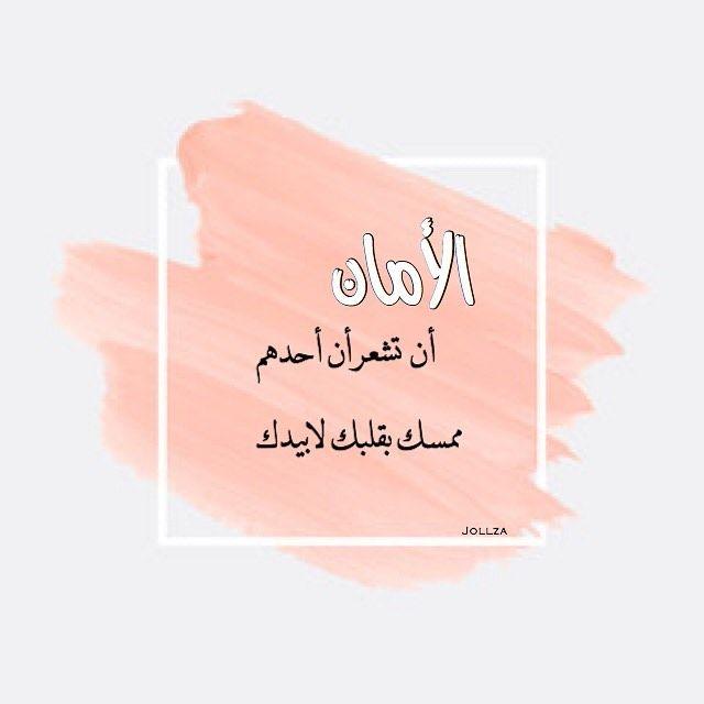 اقتباس Qoutes Love Peace Security Cool Words Photo Quotes Quran Quotes