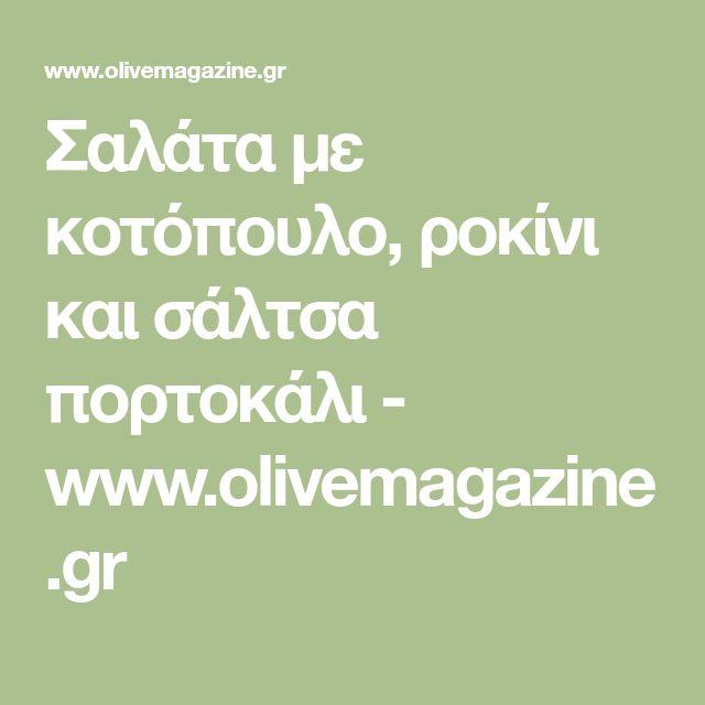 Σαλάτα με κοτόπουλο, ροκίνι και σάλτσα πορτοκάλι - www.olivemagazine.gr