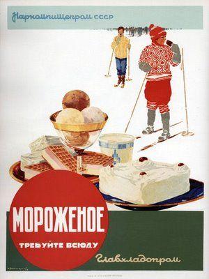"""Ice cream demand everywhere!"" Зеленский А. Н., 1938"