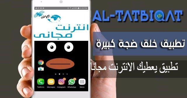 تطبيق يعطيك الانترنت مجانا من فايسبوك حصريا مرحبا متابعيموقع منبع التطبيقاتاليوم سنتكلم عنتطبيق يعطيك الانترنت مجانا من فايسبوك حصريا Iphone Phone Cases Case