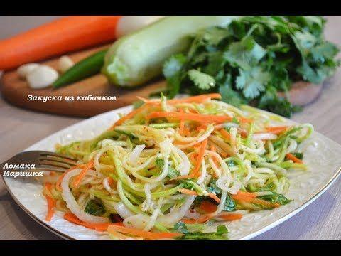 кабачки-1 кг морковь 150 гр лук 1 шт чеснок 3 з масло раст.-50 мл соль по вкусу(пол ч.л.) сахар 1 ч.л. специи 0.5.ч.л. острый перец половина стручка сухой бо...