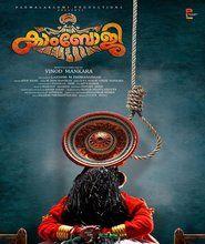 Kambhoji (2017) Malayalam Full Movie Watch Online DVDRip Free