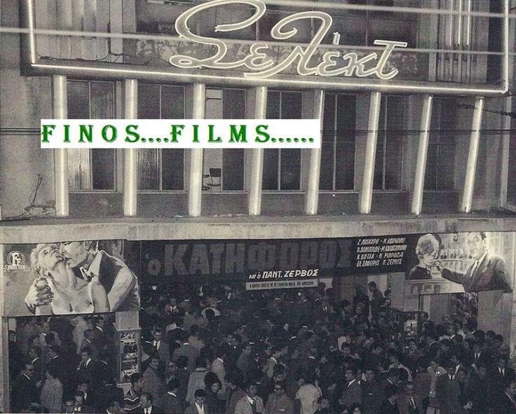 Cinema-Hellas: Σελέκτ (Πατησίων)
