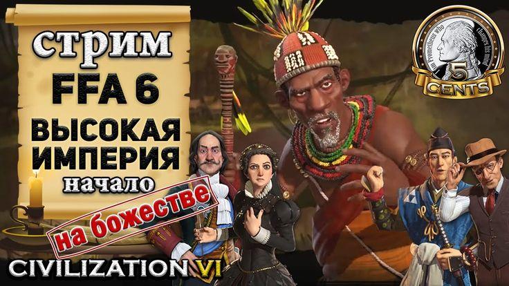 Стрим Civilization 6   VI на божестве - Высокая империя за Конго (начало)