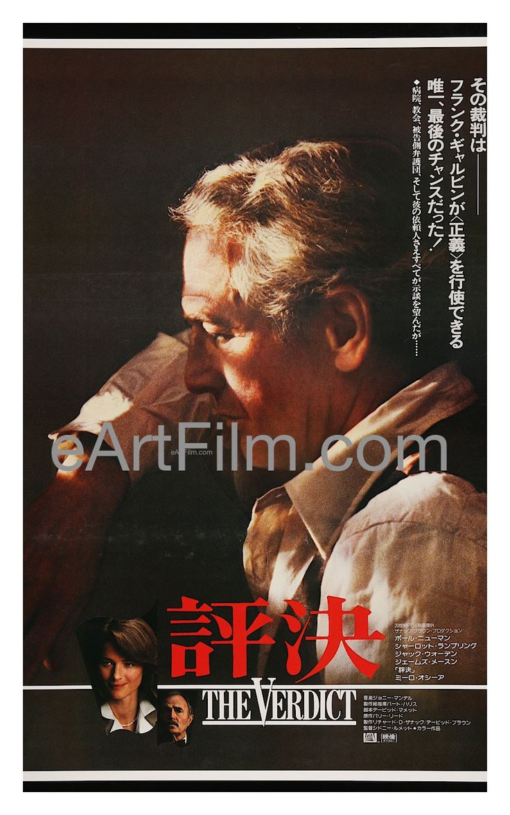 This is a 20.25x28.75 B2 Japanese poster for the Sidney Lumet courtroom drama, starring Paul Newman, Charlotte Rampling, Jack Warden, James Mason, Milo O'Shay, Lindsay Crouse, Ed Binns, Julie Bovasso