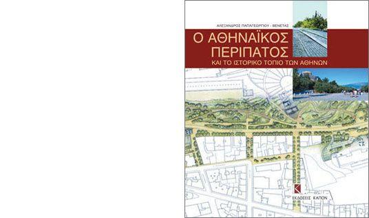 THE ATHENIAN WALK - Kaponeditions