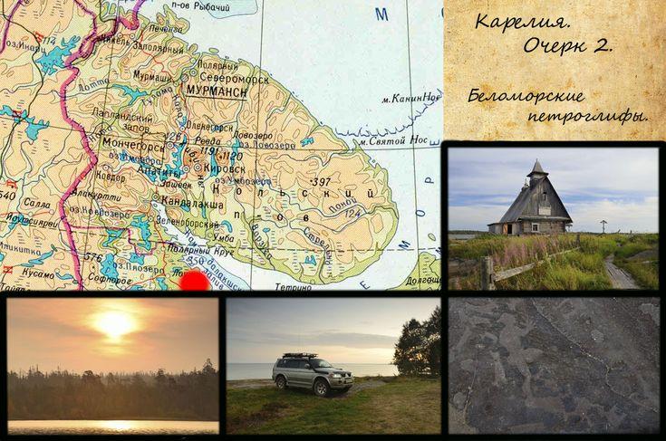 отчеты по кольскому, рыбачьему, русскому северу