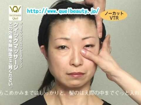 Tanaka Face Massage Part 1 (English) - YouTube