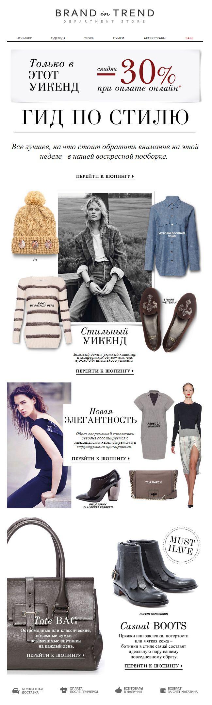 brand-in-trend.ru/sendmail/19_01_2014.html?utm_content=17.00_Group_B&utm_source=BRAND-IN-TREND&utm_campaign=eee1fcd702-style_weekend_1_17_20...