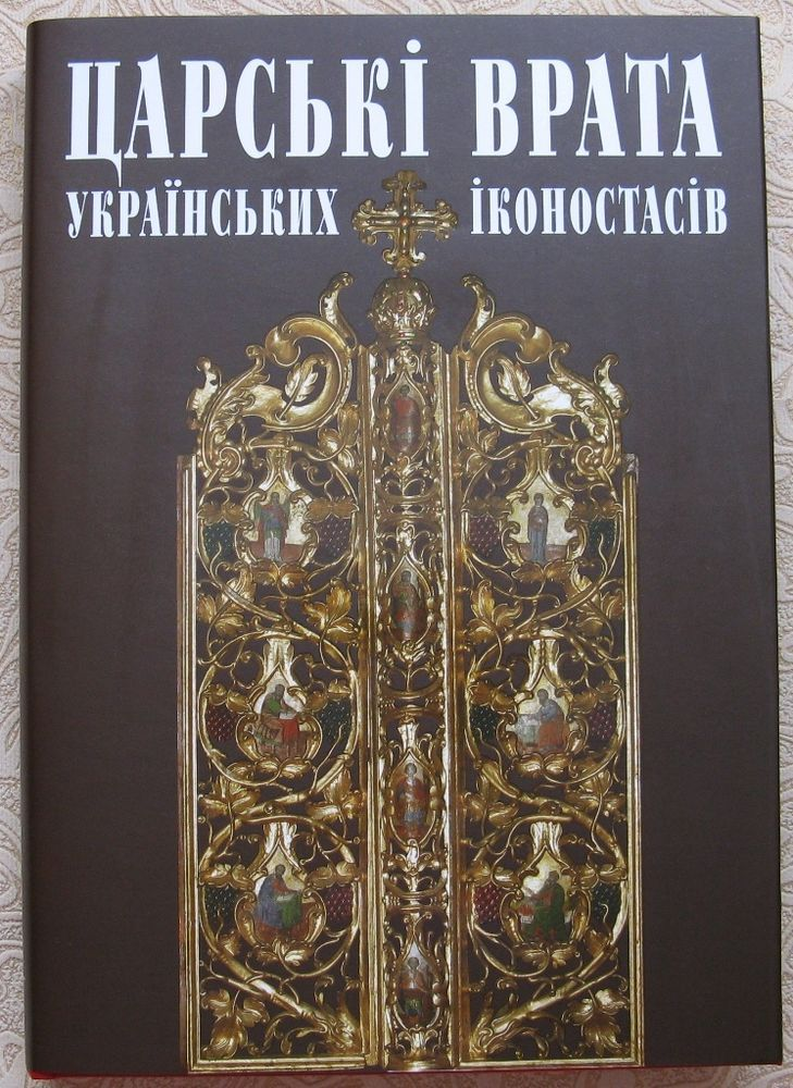Album Royal Doors Ukrainian iconostases Church Icon 15-20 cent Ukraine Book 2013