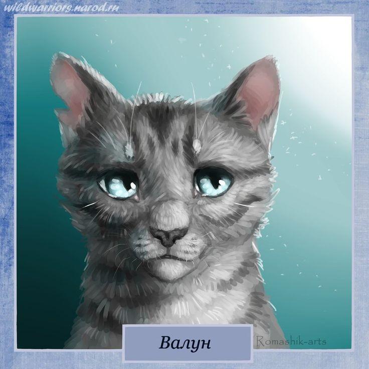 это коты воители с именами и картинками имени юдина числе