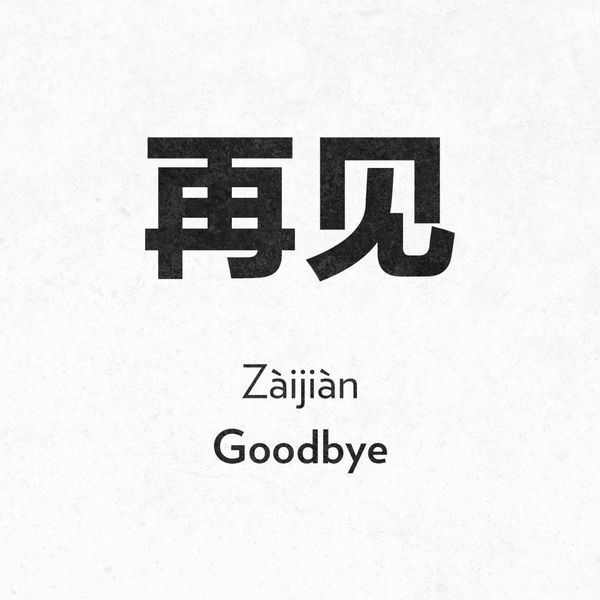 Good Bye in chinese