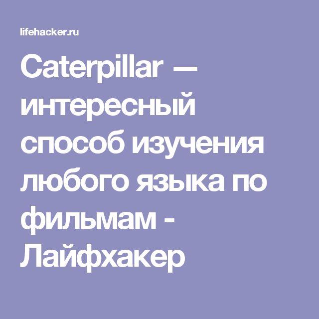 Caterpillar — интересный способ изучения любого языка по фильмам - Лайфхакер